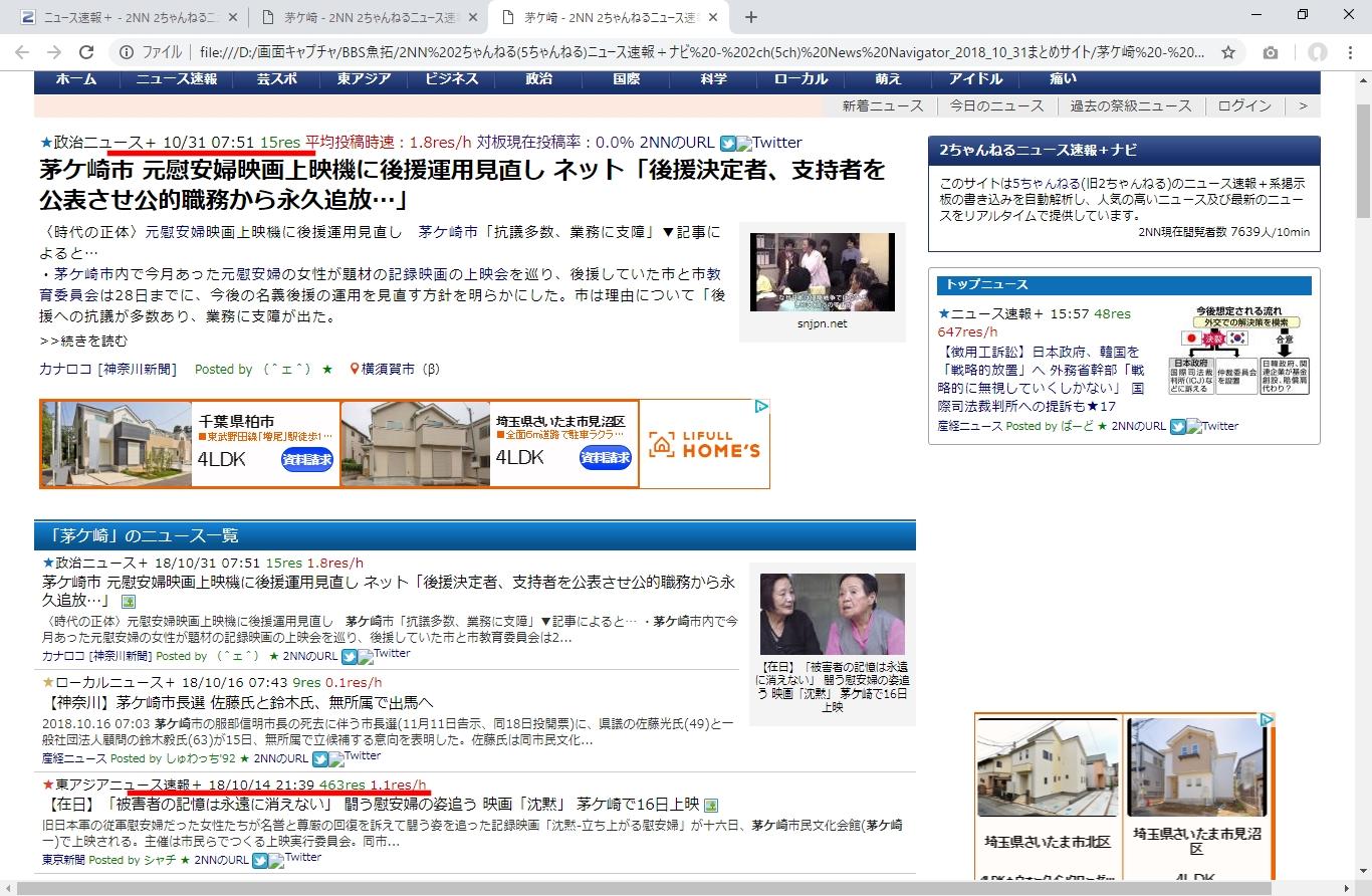 ちゃんねる 韓国 ニュース 2